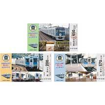 「北総線開業40周年記念乗車券」第2弾を発売