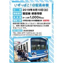 8月10日伊豆箱根鉄道「いずっぱこ1日駅員体験」開催
