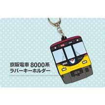 「京阪電車ラバーキーホルダー」発売