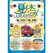 8月10日〜18日くりはら田園鉄道公園で「夏休みweek」開催