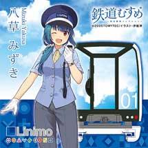リニモ,「八草みずきミニタオル3」「Linimo歯ブラシ」を新発売