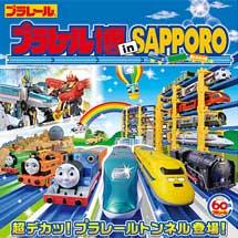 8月10日〜15日札幌コンベンションセンターで「プラレール博 in SAPPORO」開催