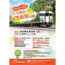 8月10日催行しなの鉄道「115系で行く しな鉄まつりin黒姫駅の旅」参加者募集