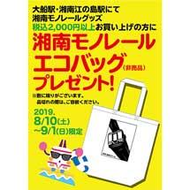 8月10日〜9月1日「湘南モノレールエコバッグプレゼントキャンペーン」を開催