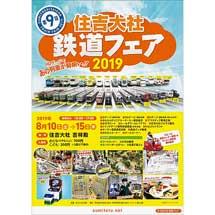 8月10日〜15日「第9回 住吉大社 鉄道フェア 2019」開催