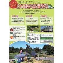 8月11日催行『JR飯山線&ほくほく線に乗って楽しむ!「大地の芸術祭」の里めぐり』ツアーの参加者募集