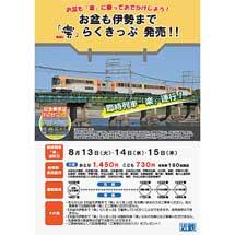 8月13日〜15日近鉄,お盆期間中に団体専用車両「楽」を臨時列車として運転