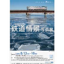 8月13日〜18日鉄道写真七人会写真展「とれいん・はしる 夢限りなく…」開催