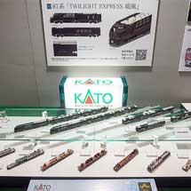 カトー,Nゲージ87系「TWILIGHT EXPRESS 瑞風」などの試作品を「第20回国際鉄道模型コンベンション」で展示