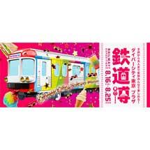 8月16日〜25日「ダイバーシティ東京 プラザ 鉄道博」開催