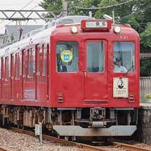 養老鉄道で「立川勇次郎氏顕彰祭」記念ヘッドマーク