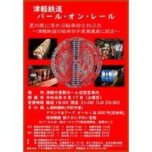 8月17日「津軽鉄道バール・オン・レール」開催