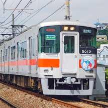 山陽電鉄で『ラグビーワールドカップ』装飾列車運転