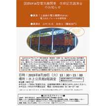 8月20日「国鉄EF16型電気機関車 改修記念講演会」開催