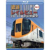 アネック,「近鉄レイルビュー 運転席展望 Vol.3」を8月21日に発売