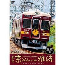 ビコム,「阪急 京とれいん 雅洛 展望編」を8月21日に発売