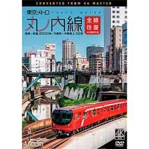 ビコム,「東京メトロ 丸ノ内線 全線往復 4K撮影作品」を8月21日に発売