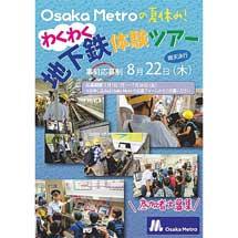 8月22日「Osaka Metroの夏休み!わくわく地下鉄体験ツアー」開催