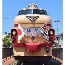 8月24日・25日ボンネット型特急電車保存会「スーパーボンまつり-503」開催