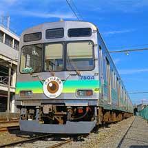 8月24日秩父鉄道で,夏休み特別イベント「ひえひえ列車」運転