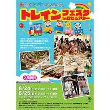 8月24日・25日富士市文化会館ロゼシアターで「ロゼこどもサマーフェスティバル トレインフェスタ」開催