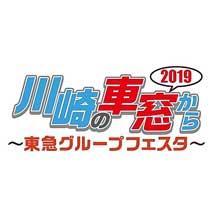 8月24日「2019川崎の車窓から~東急グループフェスタ~」開催