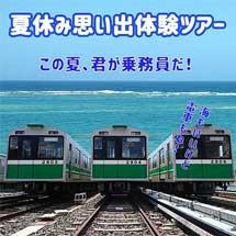 8月24日開催大阪市高速電気軌道「夏休み思い出体験ツアー(この夏、君が乗務員だ!)」参加者募集
