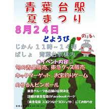 8月24日東急「青葉台駅夏まつり」開催