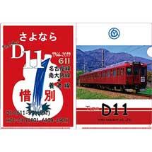 養老鉄道「D11ラストラン記念クリアファイル」発売
