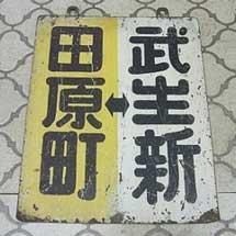 8月25日「福井鉄道 グッズ・物品販売会」開催