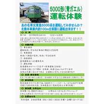 8月25日熊本電鉄「第17回 5000形(通称:青ガエル)運転体験」開催