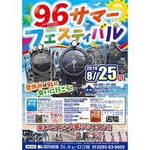 8月25日真岡鐵道「96サマーフェスティバル」開催