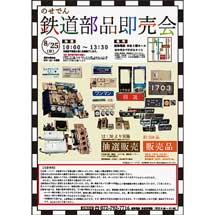 8月25日能勢電鉄「鉄道部品即売会」開催