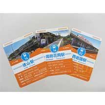 JR岩徳線で「駅カード」配布
