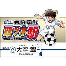 京成『四ツ木駅×「キャプテン翼」コラボピンバッジ』発売