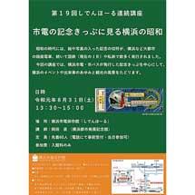 8月31日横浜市電保存館で第19回講座「市電の記念きっぷに見る横浜の昭和」開催