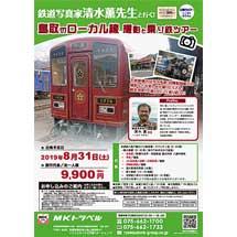 8月31日開催「鉄道写真家清水薫先生と行く 鳥取のローカル線撮影と乗り鉄ツアー」参加者募集