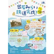 9月1日〜29日豊岡市で「出石みらい鉄道」イベント開催