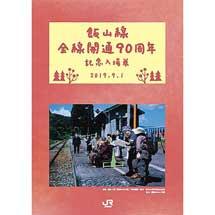 JR東日本「飯山線全線開通90周年記念入場券」発売