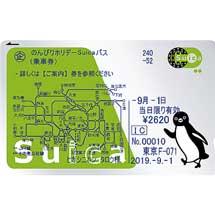 JR東日本,「都区内パス」などのおトクなきっぷをSuicaで発売IC専用企画乗車券「のんびりホリデーSuicaパス」も発売