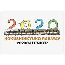 「2020年北神急行電鉄オリジナルカレンダー」発売