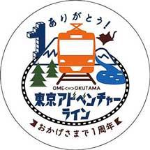 JR東日本,青梅線「東京アドベンチャーライン」1周年を記念したロゴマークを制定