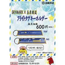 「SKYMARK×島原鉄道 フライトタグキーホルダー」発売