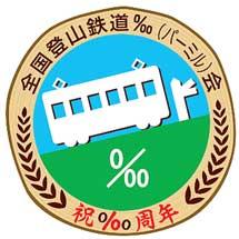 9月4日〜10月30日「全国登山鉄道‰(パーミル)会」結成10周年を記念してヘッドマークを掲出