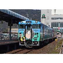 京都鉄道博物館で「鳥鐵ノススメ写真展」「鬼太郎列車」特別展示を実施