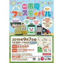 9月7日札幌市交通局「2019市電フェスティバル」開催