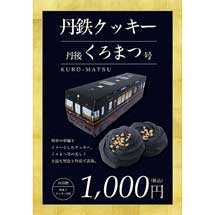 京都丹後鉄道,「丹鉄クッキー 丹後くろまつ号」発売