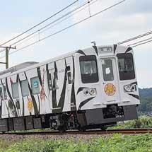 上信電鉄700形第3編成が営業運転を開始