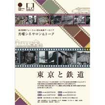 10月7日/12月2日/1月27日/3月16日東京国際フォーラムで,『東京と鉄道』をテーマとした「月曜シネサロン&トーク」開催
