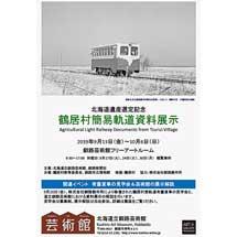 9月13日〜10月6日北海道立釧路芸術館で「鶴居村簡易軌道資料展示」開催